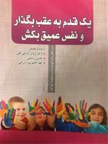 مشاور و روان شناس کودک در تبریز