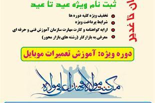 آموزش تعمیر موبایل در تبریز