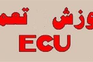 دیاگ دانلود و تبدیل ECU همراه با آموزش تعمیرات ECU
