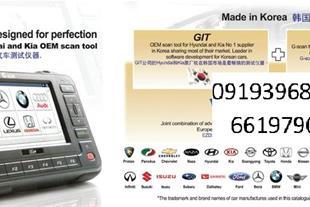 فروش دستگاه عیب یاب دیاگ جی-اسکن G-Scan