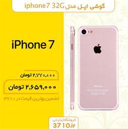 گوشی اپل مدل IPHONE 7 32G - 1