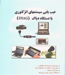آموزش تعمیرات سیستم های انژکتوری - 1