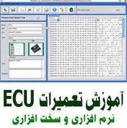 اموزش تعمیرات ecu - 1