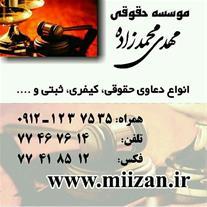 موسسه حقوقی _ خدمات وکالت
