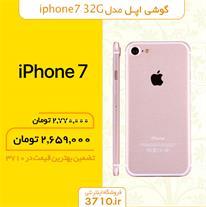 گوشی اپل مدل IPHONE 7 32G