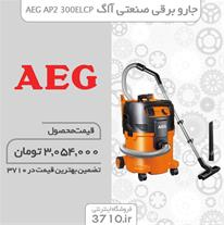 جارو برقی صنعتی آاگ مدل AEG AP2 300 ELCP