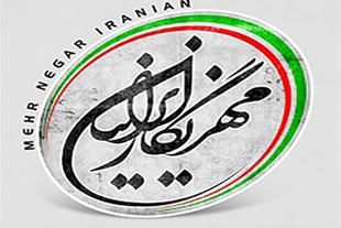 سامانه پیامک مهرنگار ایرانیان