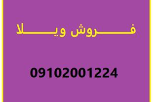 فروش یا معاوضه ویلا زیر قیمت