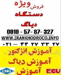 فروش و آموزش ویژه دستگاه دیاگ و تعمیرات تخصصی - 1