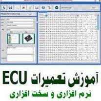 فروش دیاگ دانلود و تبدیل  ecu ، آموزش تعمیرات ECU