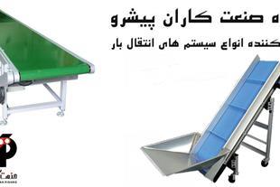ساخت و نصب و راه اندازی سیستم های انتقال مواد