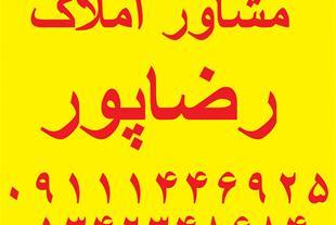 مشاور املاک در لاهیجان رضاپور