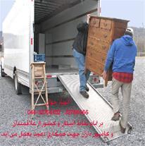 خدمات اسباب کشی در ارومیه