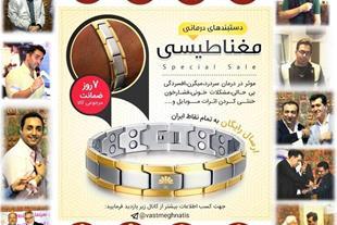 دستبند های درمانی مغناطیسی
