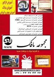 آموزش تعمیرات خودرو به همراه فروش دستگاه - 1