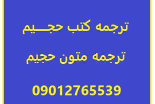 ترجمه ارزان کتب و متون حجیم  فیلم  با 19 سال سابقه