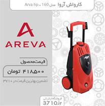 فروش کارواش آروا مدل ARVA HP - 160