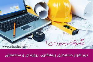 نرم افزار حسابداری پیمانکاری ، پروژه ای و ساختمانی