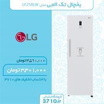 فروش یخچال تک الجی مدل LF25RLW