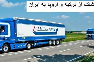 حمل پوشاک از ترکیه و اروپا به ایران با بهترین قیمت