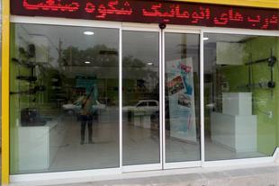 فروش و نصب درب اتوماتیک