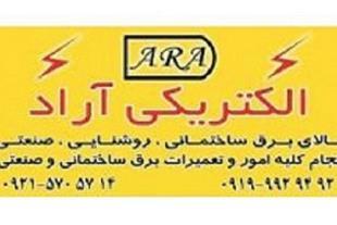 برقکار در محمودیه