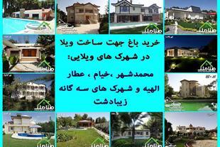 فروش باغ در شهرک عطار،خیام،الهیه محمدشهر کد1175