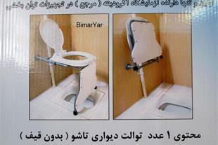 فروش توالت فرنگی دیواری تاشو