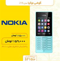 فروش گوشی نوکیا مدل 216