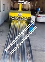 فروش مدرن ترین خط تولید متال دک ( عرشه فولادی )