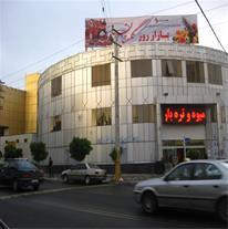 فروش یا معاوضه مغازه 10 متری در فردیس