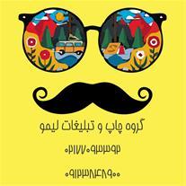 چاپ و تبلیغات لیمو در تهران