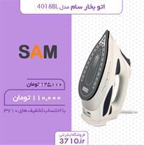 فروش اتو بخار سام مدل 4018BL