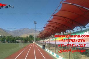 سایبان چادری،سایبان ورزشگاه،سقف استادیوم فوتبال