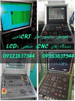 تعمیر و جایگزینی مانیتور cnc با LCD