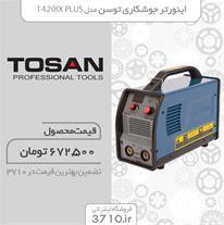 فروش اینورتر جوشکاری توسن مدل TOSAN 1420IX PL