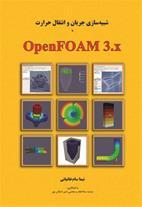 کتاب openfoam