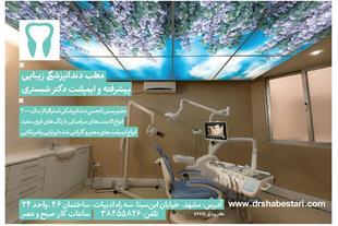 مطب دندانپزشکی پیشرفته دکتر علیرضا شبستری