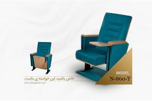 صندلی سینمایی - صندلی همایش و صندلی امفی تئاتر