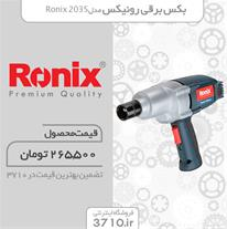بکس برقی رونیکس مدل RONIX 2035