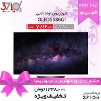 فروش تلویزیون اولد الجی مدل OLED55B6GI