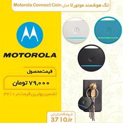 فروش تگ هوشمند موتورلا MOTOROLA CONNECT CO - 1