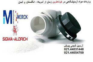 فروش مواد شیمیایی و تجهیزات آزمایشگاهی