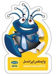 تولید و فروش خوشبو کننده تبلیغاتی در کرج - 1