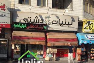 فروش مغازه تجاری در اندیشه فاز1 کد1183