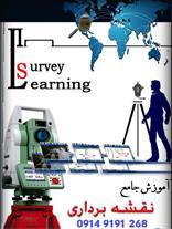 آموزش نقشه برداری با دوربین توتال استیشن در تبریز