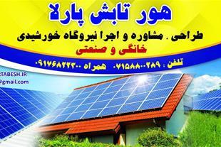 طراحی ، اجرا و نصب نیروگاه خورشیدی - 1