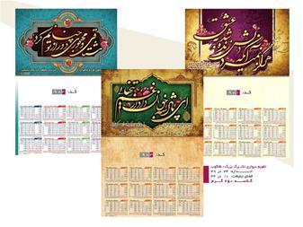 چاپ تقویم دیواری گلاسه 98 در کرج - 1