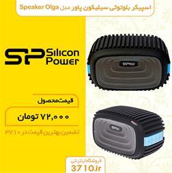 فروش اسپیکر بلوتوثی سیلیکون پاور مدل الگا - 1