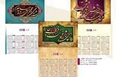 چاپ تقویم دیواری گلاسه 98 در کرج